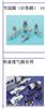日本节流阀(针形阀)PP 型,PISCO快速排气阀系列 ,匹士克PISCO控制器