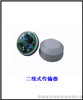 DOT1二线式DO传输器,二线式DO变送器,二线式溶氧变送器