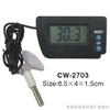 CW-2703 电子温度计,数字鱼缸温度计,水族数字温度计
