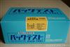 WAK-日本共立简易水质离子测试包