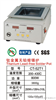 CT-52T1鈦金屬無鉛熔錫爐(800W)
