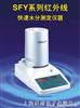 SFY-60A红外线快速水分测定仪
