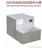 培因DKC-5工业低温循环水槽