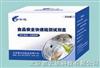 三种致病菌和大肠菌检测试剂盒