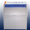 SG-608紫外耐候试验箱