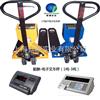 YCS-KS-H1C-电子叉车秤