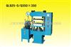 QLB橡膠雙層平板硫化機