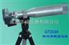 QT203A數碼測煙望遠鏡/煙氣黑度計/林格曼黑度計QT203A