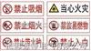 禁止防火标志