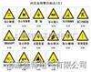 警告标志牌五