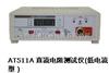 AT511A直流电阻测试仪(低电流型 ) |AT511A华清华南办事处