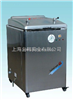 YM50B3S立式压力蒸汽灭菌 上海蒸汽灭菌器 高压蒸汽灭菌器