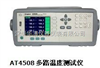 AT4508安柏AT4508多路温度测试仪