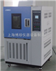 上海供应HS1A恒定湿热试验箱,高温试验箱,低温试验箱,环境试验箱博珍报价