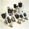 JOUCOMATIC E290系列角座阀,ASCO气动角座阀,世格角座阀