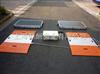 SCS嘉定区SCS便携式轴重秤-1吨轴重电子磅