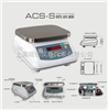 ACS-03S防水电子秤直销 防水电子秤资料 防水电子秤精度
