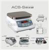 ACS-06S电子秤 防水秤 瑶怡电子防水称价格