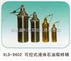 XLD-9602 可控式液体石油取样桶
