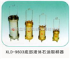 XLD-9603 底部液体石油取样器