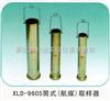 XLD-9605筒式(航煤)取样器