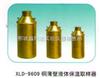 XLD-9609铜薄液体保温取样