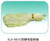 XLD-9610防静电取样绳