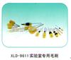 XLD-9611 实验室毛刷