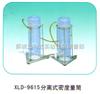 XLD-9615分离式密度量筒