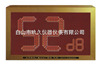 ZY13- HS5628A,B室內噪聲顯示屏