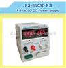 pd-1502d龙威电源PS-1502D 15V/3A数显直流稳压电源