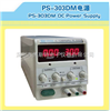 ps-305dM龙威PS-305DM带毫安显示数直流稳压电源