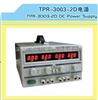 tpr-3003-2d龙威TPR-3003-2D 双路30V/3A数显直流稳压电源