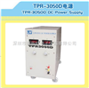TPR-3050D龙威电源 30V/50A大功率直流稳压电源