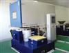 WSZ温/湿度/振动三综合试验箱