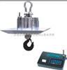 OCS無錫無線吊秤,OCS-YJ-10噸耐高溫電子吊鉤秤