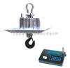 OCS濟南無線吊秤,OCS-YJ-10噸耐高溫電子吊磅秤