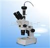 XTZ -E体视显微镜