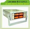 LW-9800龙威lw-9800功率计