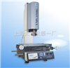 VMS-3020G标准型影像测量仪VMS-3020G 上海光学仪器一厂