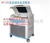 HF-240HF-240全自动生化分析仪