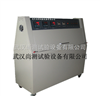 ZN-P武汉紫外光老化试验箱