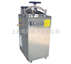 YXQ-LS-100A立式压力蒸汽灭菌器YXQLS-100A