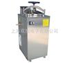 蒸汽灭菌器YXQ-LS50A立式压力蒸汽灭菌器YXQ-LS-50A