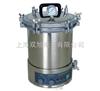 YXQLS-18SI自动手提式高压蒸汽灭菌器YXQ-LS-18SI