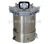 手提式灭菌器YXQSG46-280S手提式高压蒸汽灭菌器YXQ-SG46-280S