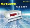 MCT-200低温温度计