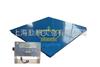 SCS-EX吐鲁番防爆电子秤/坑式安装电子磅