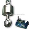 OCS鄭州OCS-10T藍箭牌無線電子吊磅