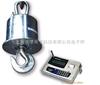 OCS天津OCS-10T藍箭牌無線電子吊磅